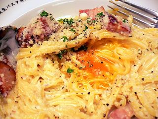 竹井屋 カルボナーラの卵