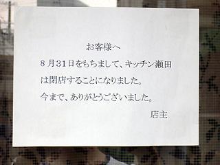 キッチン瀬田 閉店のお知らせ