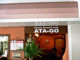 ATA-GO 外観