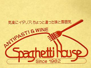 スパゲティハウス ロゴ