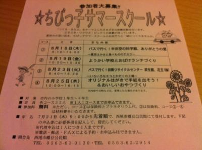 ようかい学校_convert_20110721213423