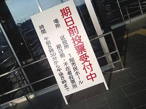 senkyo330517.jpg
