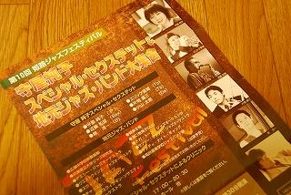 姫路ジャズフェスティバル