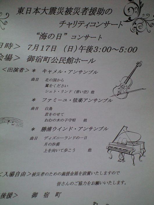 海の日チャリティーコンサート♪