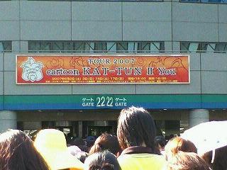 カツ魂supringツアー2007in東京ドーム