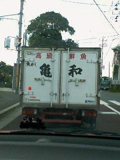 亀@和・車!