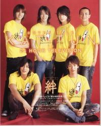24時間TV29@KAT-TUN