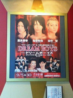 帝劇@DREAM BOYS