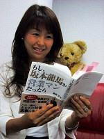高橋さんは「もし、坂本龍馬が営業マンだったら」を繰り返し読み、感銘を受けたところに付せんを付けている(東京・中央区で)
