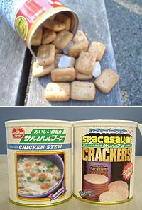 (上)非常食といえばやはりこれ「カンパン」<br />(下)25年も保存可能なフリーズドライの非常食。<br />現在ではいろいろな種類があるので、自分の好み<br />などにあった非常食を用意しておこう。