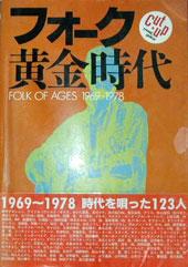 『フォーク黄金時代』で書かれていた中津川フォークジャンボリーにおける「トイレ考」