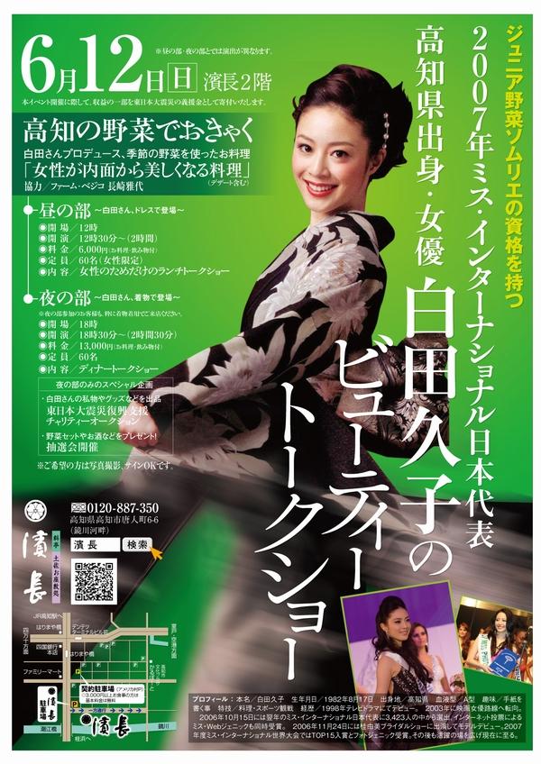 0509濱長白田様チラシ02(最終)