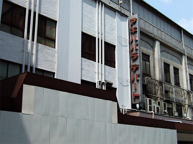 閉鎖されたアキハバラデパート