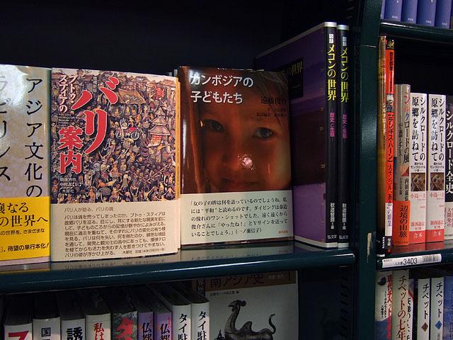 遠藤さんの本が売れている