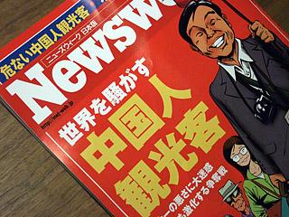 Newsweek 070822