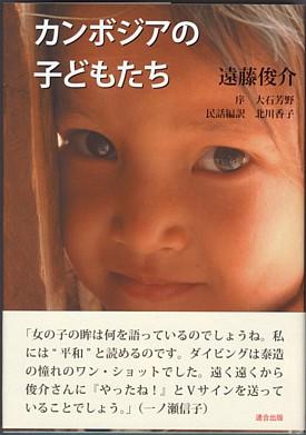 遠藤俊介写真集「カンボジアの子どもたち」