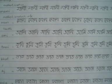 ベンガル語2