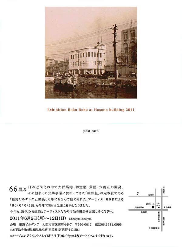 postcard_omote.jpg