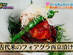 古代米のフォアグラ西京漬け丼