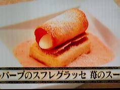 ルバーブのスフレグラッセ 苺のスープ