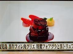 鹿児島黒牛フィレ肉グリエ特性フォアグラと黒トリュフ添え