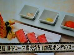 鹿児島 黒牛ロース炭火焼自家製ポン酢のヌーベ
