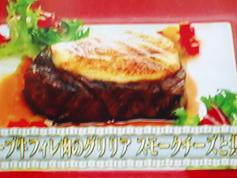 オリーブ牛フィレ肉のグリリアスモークチーズと共に