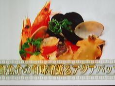 新鮮魚介の白味噌薫るアクアパッツァ