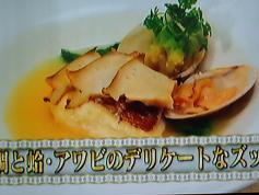 桜鯛と蛤・アワビのデリケートなズッパ