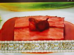 和牛サーロイン低温ローストジロール茸のソース