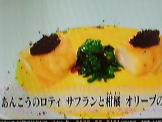 あんこうのロティサフランと柑橘オリーブの香り