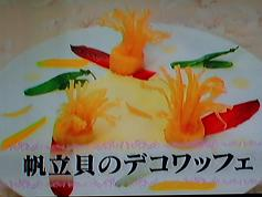 帆立貝のデコワッフェ