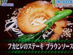 フカヒレのステーキ ブラウンソース