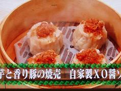 長芋と香り豚の焼売 自家製XO醤ソース