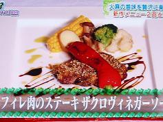 深谷牛フィレ肉のステーキ ザクロヴィネガーソース