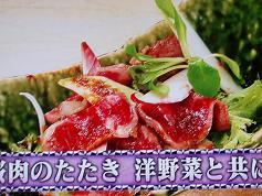 桜肉のたたき 洋野菜と共に