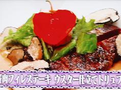 桜肉フィレステーキウスター仕立てトリュフソース