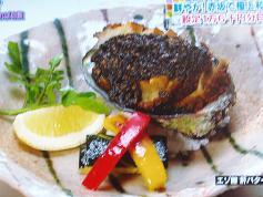 蝦夷鮑 肝バター醤油焼き