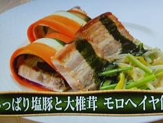 さっぱり塩豚と大椎茸モロヘイヤ餡掛け