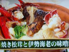 焼き松茸と伊勢海老の味噌鍋