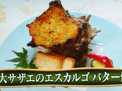 大サザエのエスカルゴバター焼き