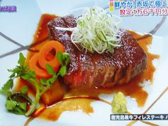 鹿児島黒牛フィレステーキ バター醤油で