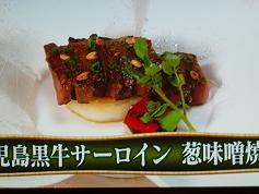 鹿児島黒牛サーロイン葱味噌焼き