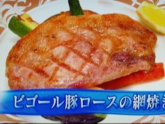 ピゴール豚ロースの網焼き