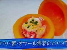 タラバ蟹・オマール海老のパパイア宝石箱