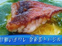 甘鯛のポワレ 金糸瓜とバジルソース