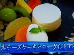 塩チーズケーキとヨーグルトアイス
