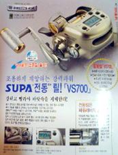 韓国の釣り雑誌