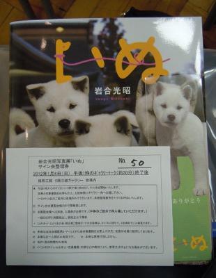 120108-iwagou-2.jpg