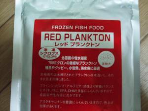 レッドプランクトン